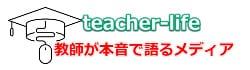 教師から別業界への転職ブログ‐非常勤講師は在宅副業で生活を豊かに!